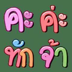 สติ๊กเกอร์ไลน์ คำไทยง่ายๆ 10