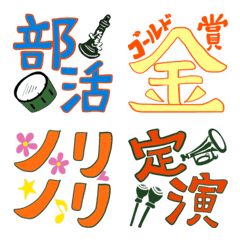 music-BUKATU1 – LINE Emoji | LINE STORE