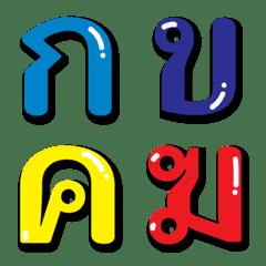 อิโมจิไลน์ อิโมจิ : ตัวอักษรไทย V.7