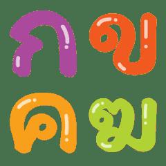 อิโมจิไลน์ อิโมจิ : ตัวอักษรไทย V.6