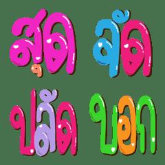 อิโมจิไลน์ คำไทย อิโมจิ4 (เลอะเทอะ)