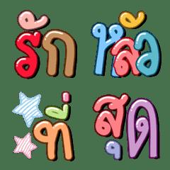 สติ๊กเกอร์ไลน์ คำไทยง่ายๆ 11