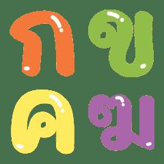 อิโมจิไลน์ อิโมจิ : ตัวอักษรไทย V.9