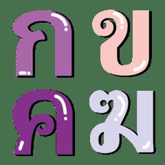 อิโมจิไลน์ อิโมจิ : ตัวอักษรไทย V.10