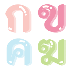 อิโมจิไลน์ อิโมจิ : ตัวอักษรไทย V.8