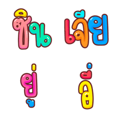 อิโมจิไลน์ วันปีใหม่จีน (ตรุษจีน และ สารทจีน)