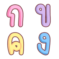 อีโมจิ คำไทย ก-ฮ