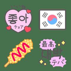 Cute Korean Emoji – LINE Emoji | LINE STORE