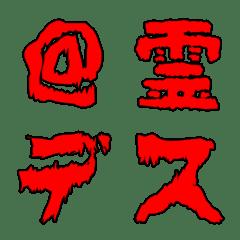 อิโมจิไลน์ อีโมจิสยองขวัญญี่ปุ่น (305 สายพันธุ์)
