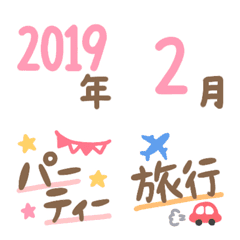 2019january-2022december schedule emoji