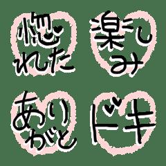 อีโมจิ Heart combination word 04 [love Heart]
