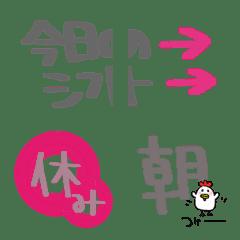 อีโมจิ Work shift & Numbers Emoji