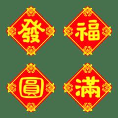 อีโมจิ Chinese New Year Couplet(One Word)PART.2