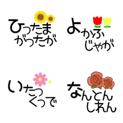 Emoji of Nishimoro dialect