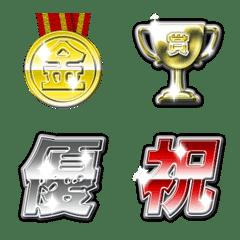 受賞とメダル