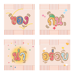 Cute Wording V.3