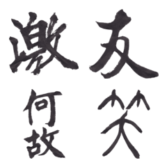 Classical Japanese Calligraphy 2nd