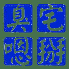 紅色印章 四字箴言 藍色版 2 單字