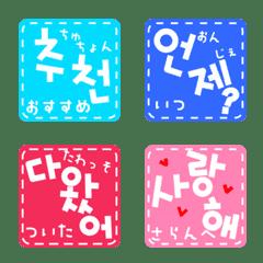 hangul Emoji [colorful]