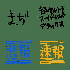 kotoda emoji