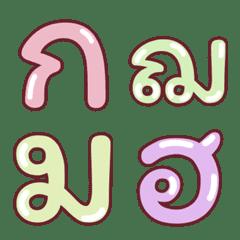 อิโมจิไลน์ อักษรเจลลี่ไทย