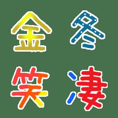 日本汉字,感情传达