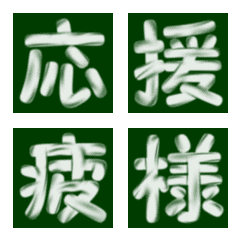 Blackboard set option (kanji 1)