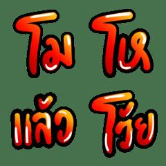 ANGRY thai word Emoji