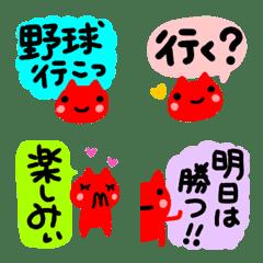 baseball emoji red cat