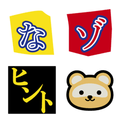 Japanese coded message with hints