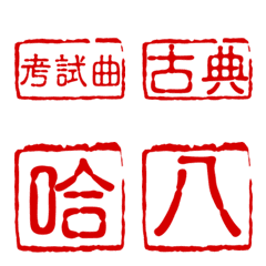 翁娃Wengwa表情貼4:鋼琴老師的聯絡簿印章-2