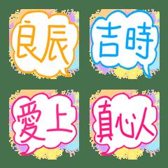 彩色文字表情貼5