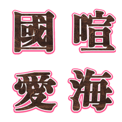 Lovely Chinese Characters Cloth Emoji_9