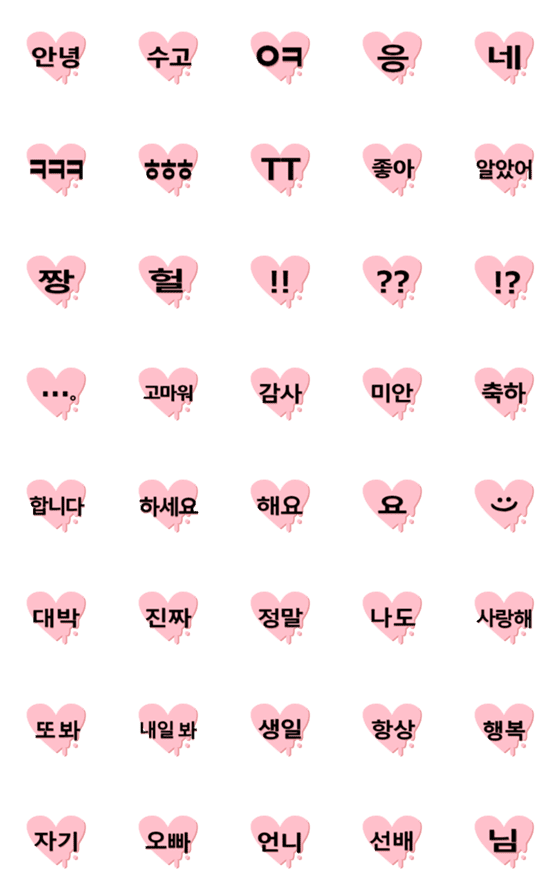 splash korean heart – LINE Emoji | LINE STORE