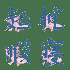 "Axolotl ""Wpay"" 的表情符號 (漢字 #2)"