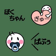 Baby word speech bubble emoticon