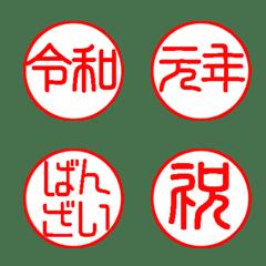 Circle seal style pictogram stamp