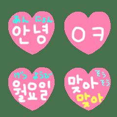 Kankokugo Emoji3