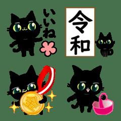 Emoji of the black cat3.