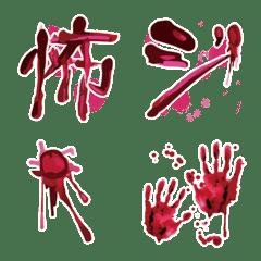 อิโมจิไลน์ Horror dekomoji 2 (Japanese)