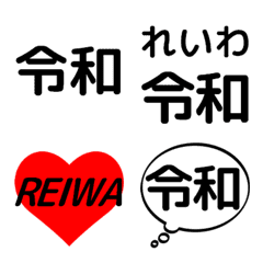 japanese new era name reiwa