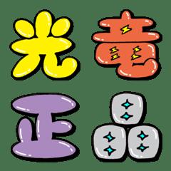 UJT Bubble Letters 4 (Light Dragon)