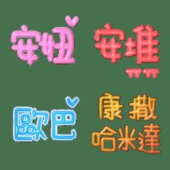 用中文說韓文(手寫空耳文字)