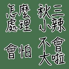 嘴砲不爽文字貼 5
