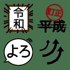Reiwa Heisei Emoji No.3