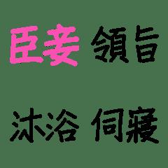古裝宮廷篇 ♥ 臣妾不依!!