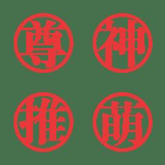 อิโมจิไลน์ Hanko for Otaku
