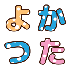 อิโมจิไลน์ Japanese alphabet multi color polka dot