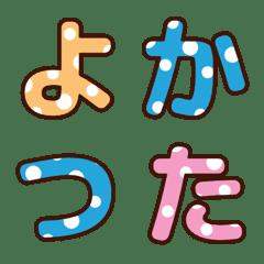 สติ๊กเกอร์ไลน์ Japanese alphabet multi color polka dot