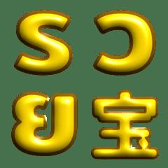 อิโมจิไลน์ คำมงคล ทั้งไทยและจีน สีทองสวยงาม